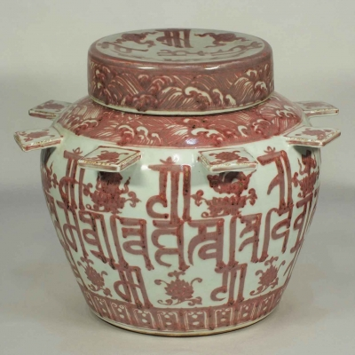Lidded Jar with Tibetan Script Design